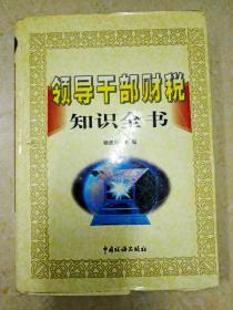 DX109725 领导干部财税知识全书 上(一版一印)