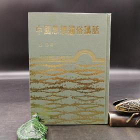 台湾东大版  钱穆《中国思想通俗讲话》(精装,出版方无库存)