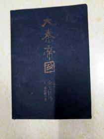 DX112312 大秦帝国  金戈铁马  下卷【全新修订版】