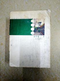 DX112269 东莞当代文学艺术精品选  文学卷  下(封面有字迹)(一版一印)