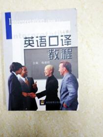 DX112254 英语口语教程  上册(内有读者签名)