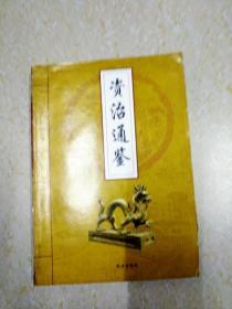 DX112228 资治通鉴  叁