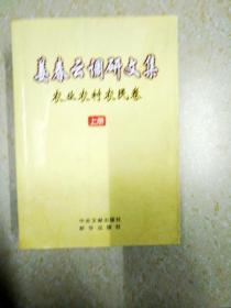DX112218 姜春云调研文集  农业农村农民卷  上册(一版一印)