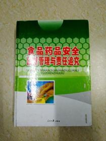 DX112214 食品药品安全监督管理与责任追究    上(一版一印)