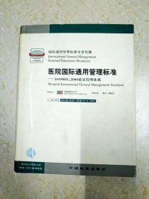 DX112197 医院国际通用管理标准——ISO9001:2000质量管理体系  2