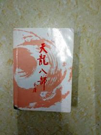 DX112191 金庸作品集22 天龙八部  贰