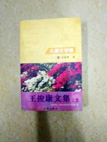 DX112178 儿童文学卷 王俊康文集   上卷(作者签赠本)