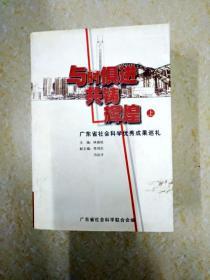 DX112171 与时俱进共铸辉煌   上 广东省社会科学优秀成果巡礼(一版一印)