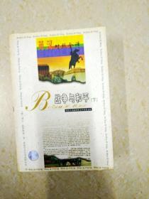 DX112165 战争与和平  下 英汉对照全译(一版一印)