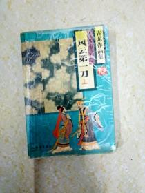 DX112157 风云第一刀  上 小李飞刀 古龙作品集(内有水渍)