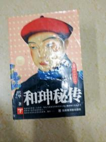 DX112148 和珅秘传   下 清官场私密大公开