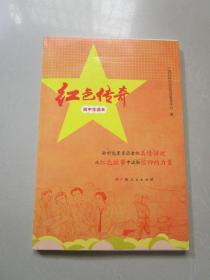 红色传奇 初中生读本
