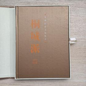 邮票册(清代文坛盟主桐城派,内有52张邮票)