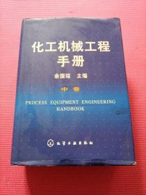 化工机械工程手册 中卷