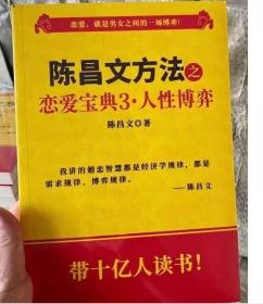 陈昌文恋爱宝典3人性博弈