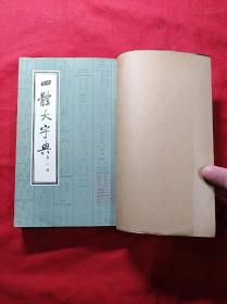 四体大字典(第二册)(05柜)
