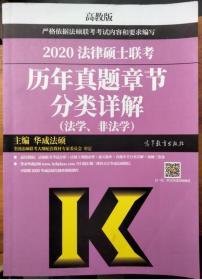 2020法律硕士联考历年真题章节分类详解(法学、非法学)