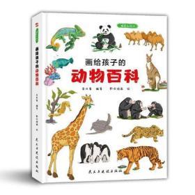 画给孩子的动物百科(儿童精装绘本)