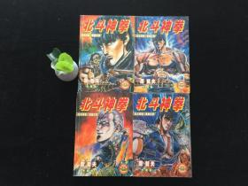 北斗神拳  (全4册)