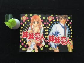 妹妹恋人(2册)