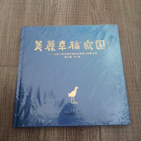 美丽幸福家园 : 云南大理西湖国家湿地公园紫水鸡未开封