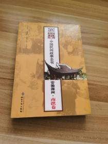 中国民间故事全书:安徽滁州·南谯卷