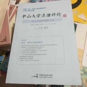 中山大学法律评论(第16卷第1辑)