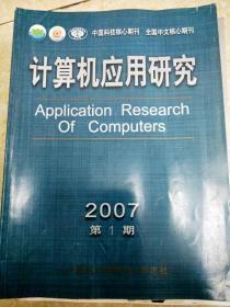9192 计算机应用研究总第183期含无线传感器网络软件技术研究/基于粗集的智能规划算法的研究等