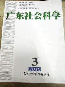 9195 广东社会科学总179期含两岸辛亥革命与孙中山研究交流的回顾与展望/北宋致仕官员住房状况论析等