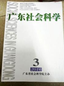 9196 广东社会科学总179期含廖仲恺与国民党左派的社会思想/快速城市化地区的城市工业空间演变与空间再生研究等