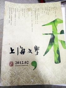 """9199 上海文学总第412期含华美的悲情与生命的厚度/21世纪短篇小说:光荣的弱势群体/重返小说写作的""""历史现场""""等"""