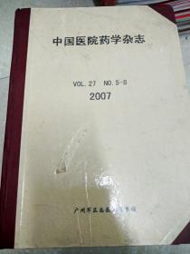 9203 中国医院药学杂志VOL.27 NO.5-8 2007