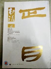 9206 书法2含后权威时代的中国书协及其历史使命/一年之计在于春-写在中国书协新班子成立之际等