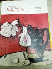 9211 粤海风总第111期含历史转轨时期的社会思潮/现代视野下的知青运动/七十岁以后的艺术和人生等