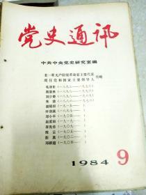 9221 党史通讯1984/9含新时期国民经济调整、改革及其重要成就/光辉历史伟大成就:庆祝中华人民共和国建国三十五周年
