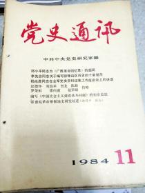 9223 党史通讯1984/11含鄂豫皖革命根据地史研究综述/李先念同志关于编写鄂豫边区历史的十条指示等