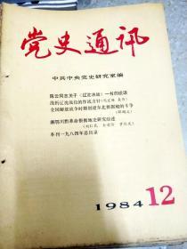 9224 党史通讯1984/12含湘鄂川黔革命根据地史研究综述/浅析辽沈战役的作战方针/等