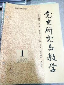 """9230 党史研究与教学总第133期含论中共""""一大""""会议的发起筹备问题/对中国共产党在创建时期的无产阶级性质之争论等"""