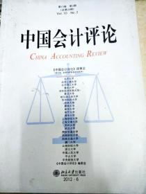9237 中国会计评论总第28期含财务变量的风险信息含量研究/分析师收入预测报告的动机和后果/中国会计研究之管窥等