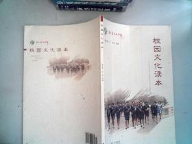校园文化简明读本