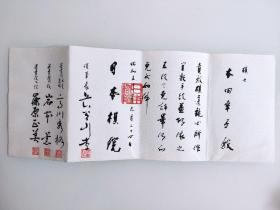 《珍品》日本棋院本田幸子五段免状