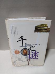 千古之谜:世界文化1000疑案(乙编)
