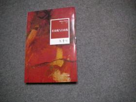 张爱玲全集02:红玫瑰与白玫瑰 【无字无印一版一印】