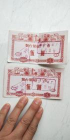 1988年烟台氯碱厂厂币2张
