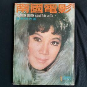 南国电影 1973年一月 第179期 新年特大号 双封面:何莉莉 李菁 双倍彩页 陈观 狄龙