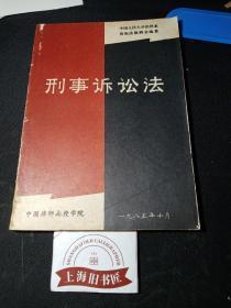中国律师函授学院——刑事诉讼法