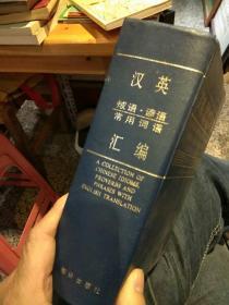 【硬精装1984年一版一印】汉英成语谚语常用词语汇编 蒋欣望 编  知识出版社