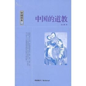 中国的道教/中国读本 金正耀 9787507831849 中国国际广播出版社 正版图书