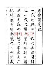 【复印件】新刻徐文长先生批评唐传演义