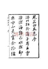 【复印件】平虏传一(二册)